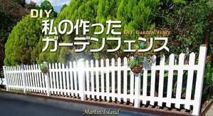 Youtube動画 『[DIY] 私の作ったガーデンフェンス』の完成。 - Martin Island ~空と森と水と~