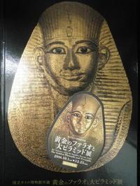 古代エジプトへの憧憬 - モン・コト