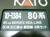 KATO 80系リニューアル 入廠 - 新湘南電鐵 横濱工廠2