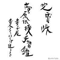 作品タイトル : 『吹雪峠』 / 『菅原伝授手習鑑』「寺子屋」「寺入りよりいろは送りまで」 - 筆文字制作 筆 の 幸 = Fude - Sachi =