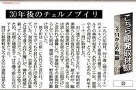 30年後のチェルノブイリ 被ばくと隣り合わせ 今も こちら原発取材班㉕/ 東京新聞 - 瀬戸の風