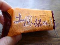【台湾土産】土鳳梨酥・奶蛋素(パイナップルケーキ) - 池袋うまうま日記。