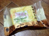 【台湾土産】鴛鴦綠豆糕(緑豆のらくがん) - 池袋うまうま日記。