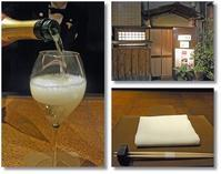 京都 鶉亭で至福の夜  - おいしい~Photo Diary