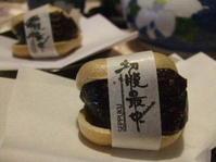 新橋 新生堂の切腹最中 - K's Sweet Kitchen