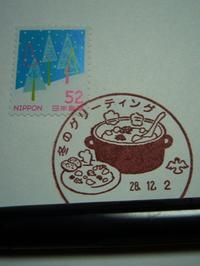 冬のヒトコマの切手 冬のグリーティング切2016特印(手押し印) - 見知らぬ世界に想いを馳せ