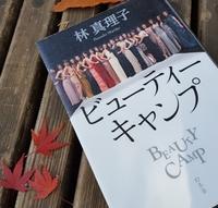📖「ビューティーキャンプ」林真理子(#1672) - 続☆今日が一番・・・♪