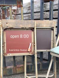 違う使い方で楽しむ 4th stage act.2/karinto - BASE 『かりんとう』