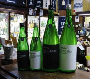 Sensation4初回出荷限定バージョン入荷! - 太平(たへい)さんち