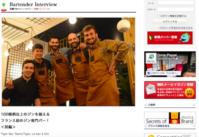 パリのジン専門バー『Tiger Bar』on ドリンクプラネット! - keiko's paris journal <パリ通信 - KLS>