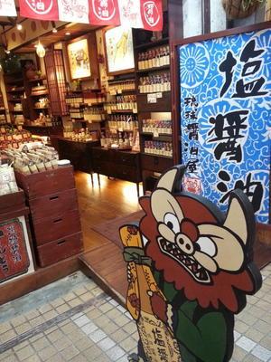 琉球醤油屋平和通り店 - 湯布院醤油屋本店