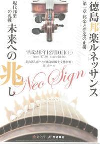 徳島邦楽ルネッサンス 12月10日あわぎんホール - 藤川いずみのKOTOトコトコ演奏旅行記