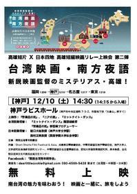 【神戸】台湾高雄短編映画リレー上映会のお知らせ - 現代東アジア言語・文化専攻 あれこれ掲示板