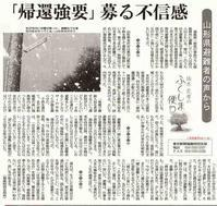 「帰還強要」募る不信感 ふくしまたより/ 東京新聞 - 瀬戸の風