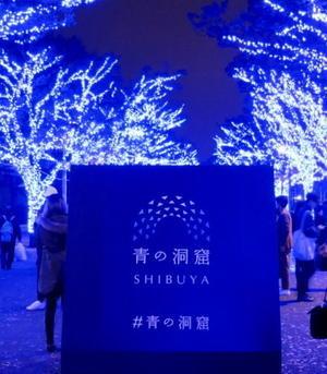 青の洞窟 SHIBUYA*渋谷で復活した冬のイルミネーション☆ - ぴきょログ~軽井沢でぐーたら生活~