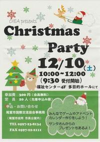 10日開催! クリスマスパーティ!! サンタさんも来ますよ♪ - 尾鷲子育て情報局
