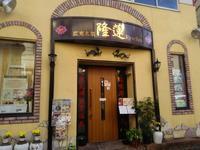 「隆蓮」で蒸し鶏;横浜中華街で娘と忘年会<その1> - よく飲むオバチャン☆本日のメニュー