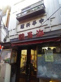 「海員閣」で豚ばら飯;横浜中華街で娘と忘年会<その2> - よく飲むオバチャン☆本日のメニュー