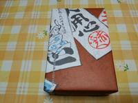 12月の朔日餅 - ashuとnamyのよもやま日記 Season.2
