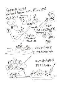 気軽なおもてなしのメニュー! - まゆみんblog _MAYUMIN'S ILLUSTRATION WORKS