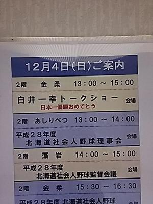 白井コーチトークショー2016 - はじめのひとり言