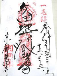 337 矢田寺(京都) - とりあえず、ご朱印