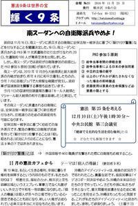 「 輝く9条  No.51 」 - 軽井沢9条の会