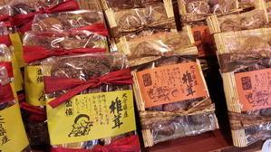 干し椎茸日本一 - 湯布院醤油屋本店