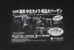 名古屋歳末中古カメラ・用品大バーゲン - レンズ日和