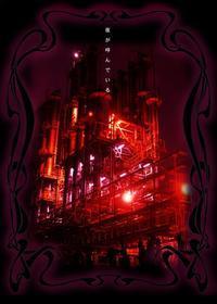 夜の工場 - 行く当てのない言葉