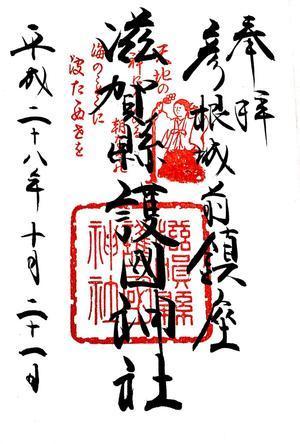 滋賀県護国神社 参拝 - ブログ まっちゃん
