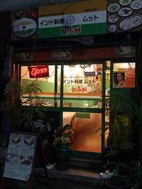 南インド料理ムットでヤムの会忘年会、手食でね - kimcafeのB級グルメ旅