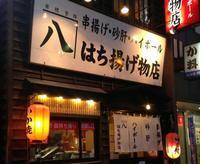 はち揚げ物店/札幌市 中央区 - 貧乏なりに食べ歩く