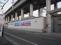 コーナンPRO姫路駅東店 - ここらへんの情報