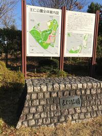 王仁公園と伝王仁墓史跡 - ウィンキーとニコの足あと