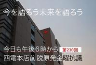 230回目四電本社前再稼働反対 抗議レポ 12月2日(金)高松 / 職業倫理 - 瀬戸の風