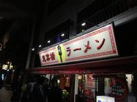 12.02 長崎出張 - digdugの見聞録
