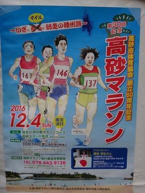 高砂マラソン - 思い立ったが吉日