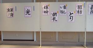 内灘町総合美術展2016と山出保氏講演会 - アカシア姫のチョボラ日記