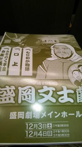 盛岡文士劇 - サムスンのお菓子な日々