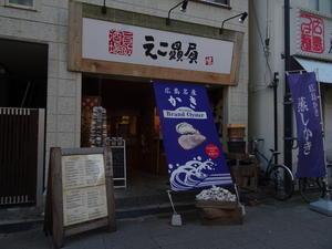 広島の夜・大手町で「ゆりね」 - 気ままな食いしん坊日記2