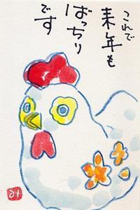 幸せの白い鳥 - きゅうママの絵手紙の小部屋
