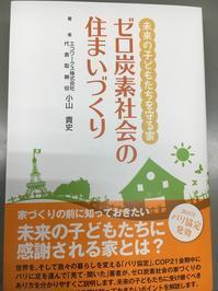 OMソーラーの仲間が素晴らしい本を出版しました。 - 富士ひのきでつくる木の家、OMソーラーハウス。空間工房LOHAS(ロハス)のブログ