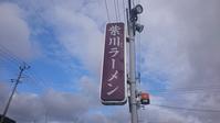 紫川ラーメン@滝野 - スカパラ@神戸 美味しい関西 メチャエエで!!