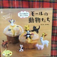 新刊書籍のご案内『モールの動物たち』 - ヴォーグ学園東京校ブログ