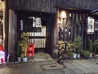 名古屋伏見「大甚」に間に合った! - よく飲むオバチャン☆本日のメニュー