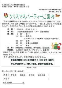 クリスマスパーティご案内 - 大分県聴覚障害者センターブログ