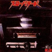 日本のロック名盤 オールタイムベスト5 - ロックンロール・ブック2