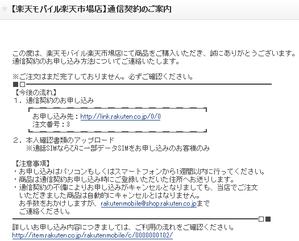楽天モバイルの半額スマホZenFone3 UltraやZ530の申し込み連絡始まる - 白ロム転売法