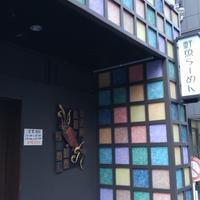 小川町鮮魚ラーメン「五ノ神水産」 - 料理研究家ブログ行長万里  日本全国 美味しい話